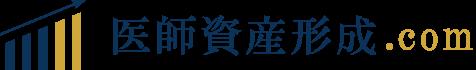 医師資産形成.com